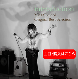 introduction発売中!