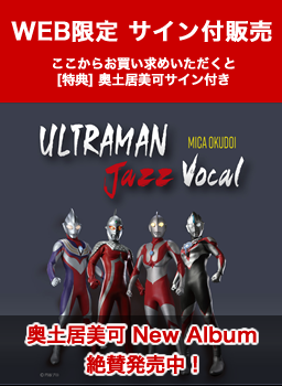 ULTRAAMAN Jazz Vocal発売中!